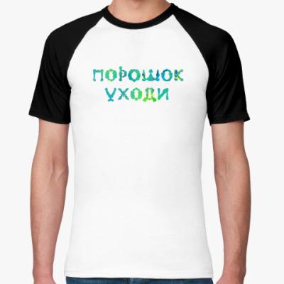 Футболка реглан Порошок
