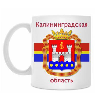 Кружка Калининградская область