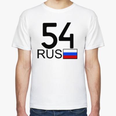 Футболка 54 RUS (A777AA)
