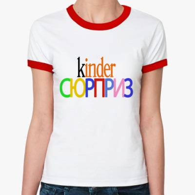 Женская футболка Ringer-T Kinder Сюрприз