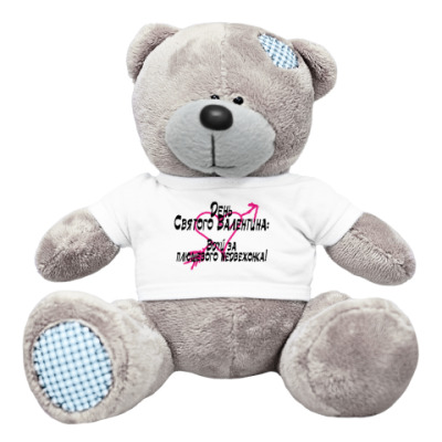 Плюшевый мишка Тедди День Святого Валентина