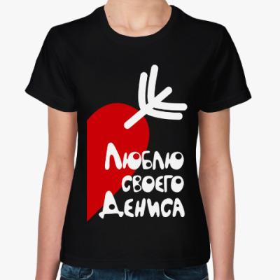 Женская футболка Люблю своего Дениса