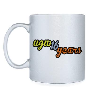 Кружка 16 лет UGW