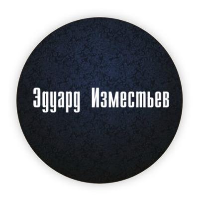 Костер (подставка под кружку) Подставка под кружку (круг)