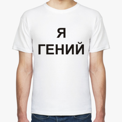 Футболка Я ГЕНИЙ