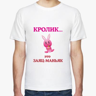 Футболка Кролик-это...
