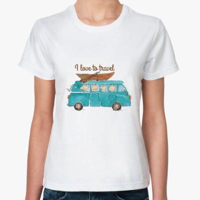 Классическая футболка путешествие начинается!