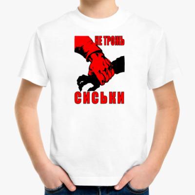 Детская футболка Не трожь сиськи!