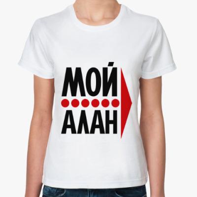Классическая футболка Мой Алан