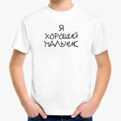Детская футболка Я хороший мальчик