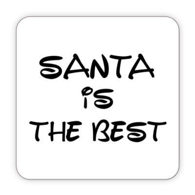 Костер (подставка под кружку) Надпись Santa is the best