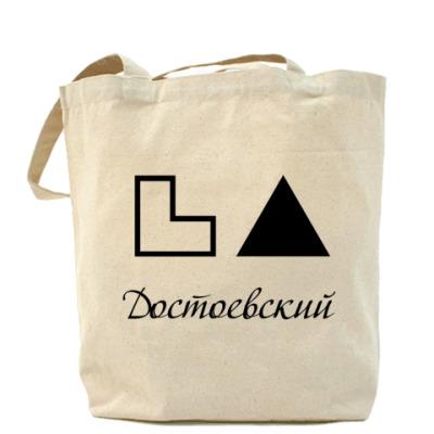 Сумка  ЭИИ (Достоевский)