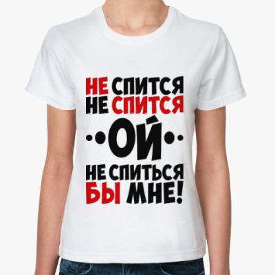 Классическая футболка Ой, не спиться бы мне!