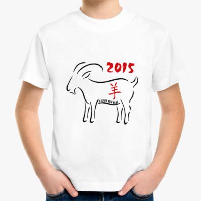 Детская футболка Год козы и овцы 2015