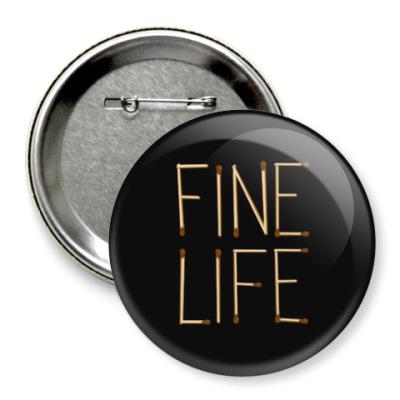 Значок 75мм Fine Life