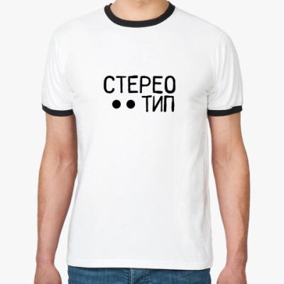 Футболка Ringer-T Стереотип