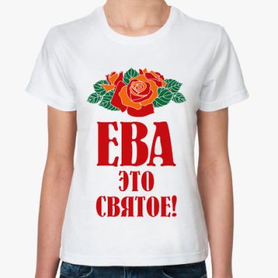 Классическая футболка Ева - это святое