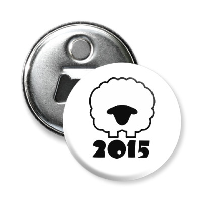 Магнит-открывашка Год козы(овцы) 2015