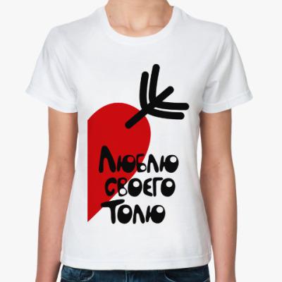 Классическая футболка Люблю своего Толю