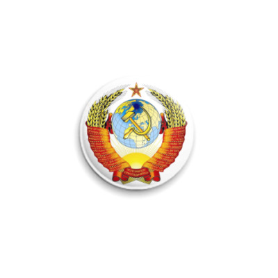 Значок 25мм   Герб СССР