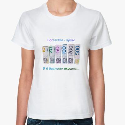 Классическая футболка   Чушь-Ж