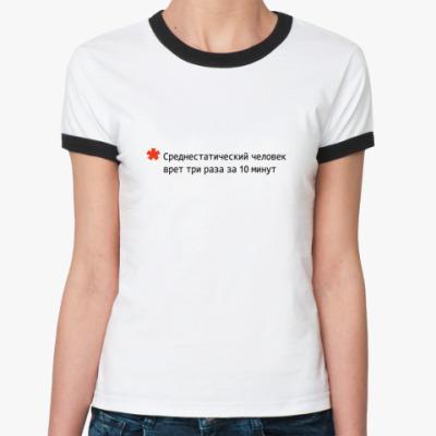 Женская футболка Ringer-T Lie to me