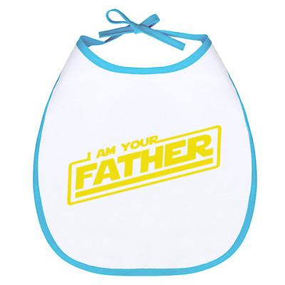 Слюнявчик Я твой отец