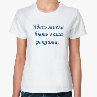 Классическая футболка Здесь могла быть...