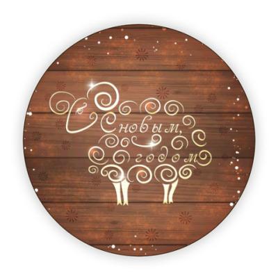 Костер (подставка под кружку) Новогодний баран