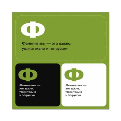 Наклейка (стикер) Зелёные феминитивы