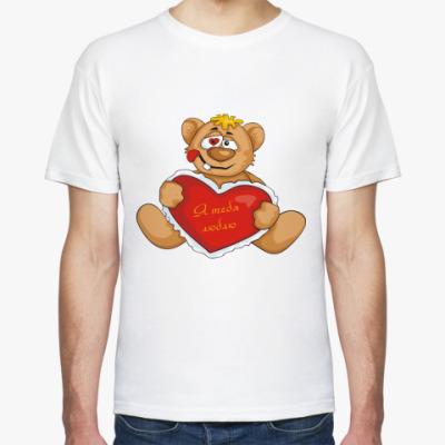 Футболка Медведь и сердце