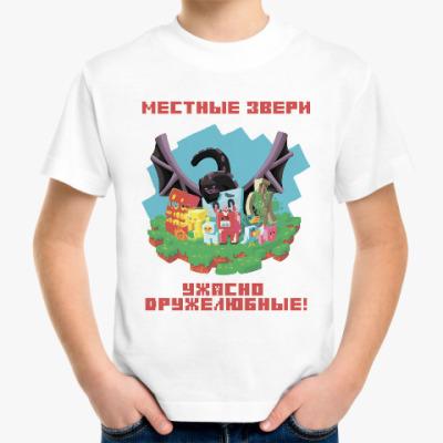 Детская футболка Звери в Minecraft - ужасно дружелюбные!