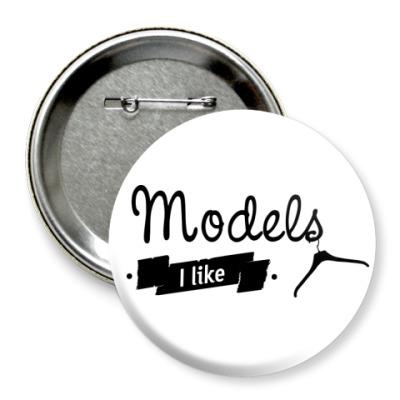 Значок 75мм 'Models I like'