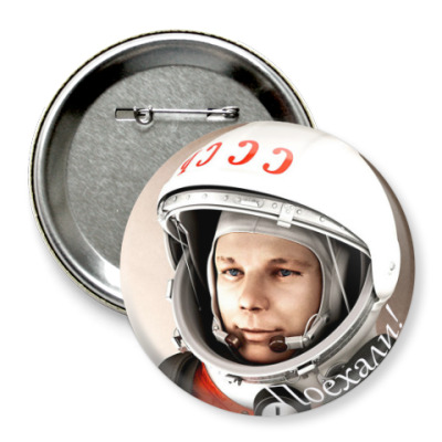 Значок 75мм Гагарин СССР