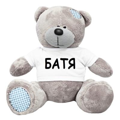 Плюшевый мишка Тедди Мишка Батя!
