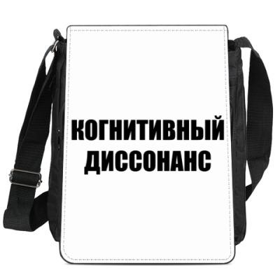 Сумка-планшет Когнитивный диссонанс