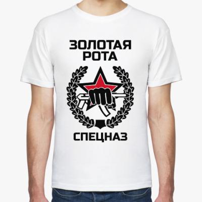 Футболка Золотая рота Спецназ
