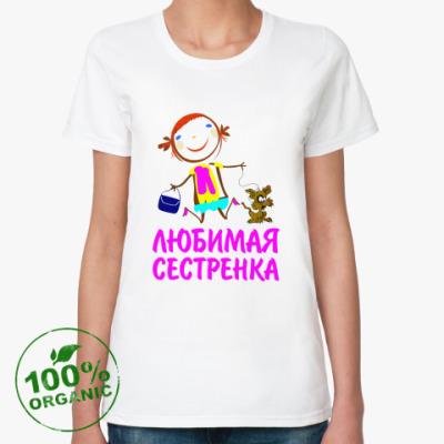 Женская футболка из органик-хлопка  'Любимая сестренка'