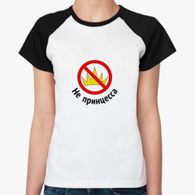Женская футболка реглан не принцесса