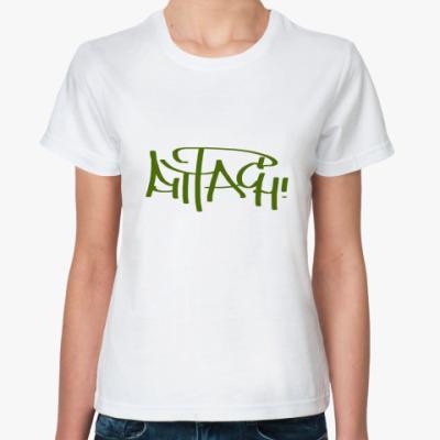 Классическая футболка attach