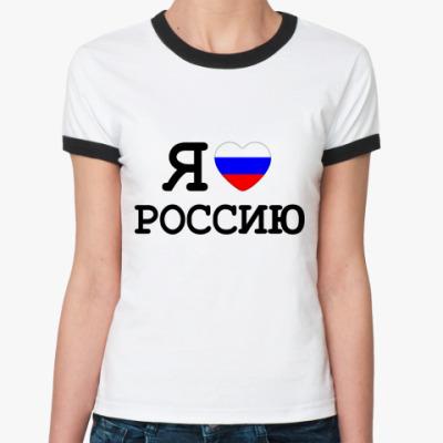 Женская футболка Ringer-T Я люблю Россию