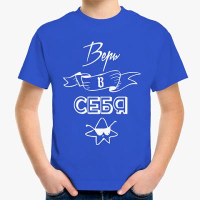 Детская футболка Верь в Себя!