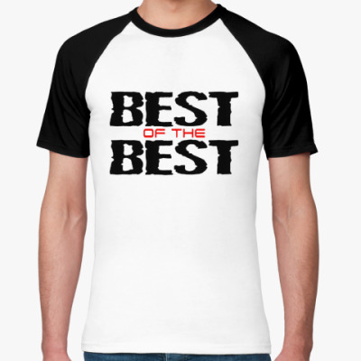 Футболка реглан Best of the Best