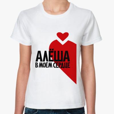Классическая футболка Алёша в моём сердце