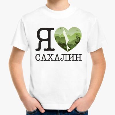 Детская футболка Сахалин Остров Sakhalin Island