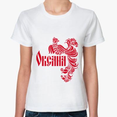 Классическая футболка Оксана