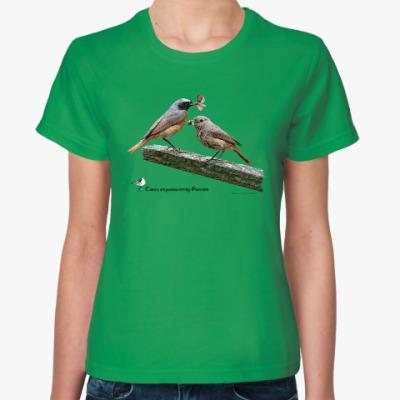 Женская футболка Обыкновенные горихвостки