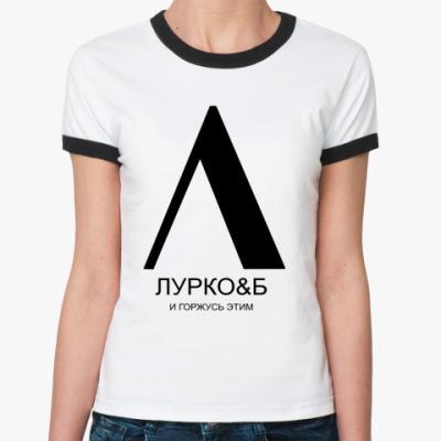 Женская футболка Ringer-T Лурко&б