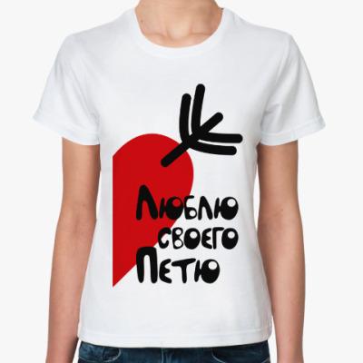 Классическая футболка Люблю своего Петю