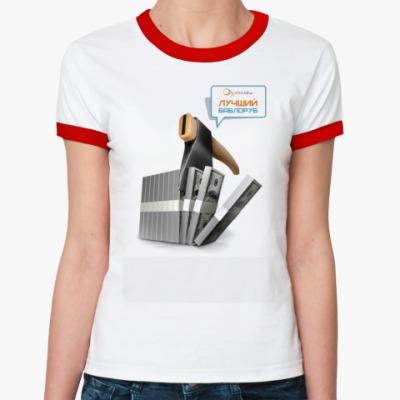 Женская футболка Ringer-T Лучший баблоруб